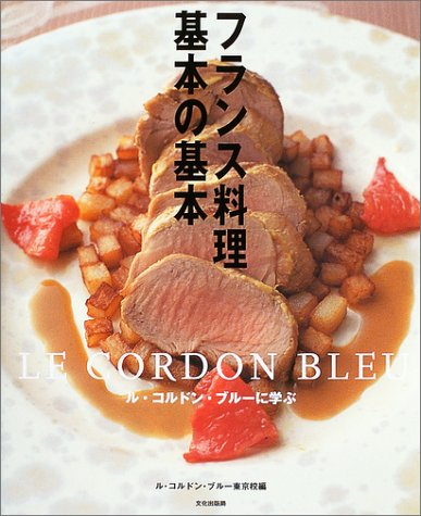 フランス料理基本の基本—ル・コルドン・ブルーに学ぶ