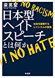 「日本型ヘイトスピーチとは何か: 社会を破壊するレイシズムの登場 」梁 英聖