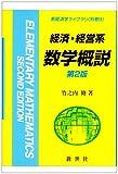 経済・経営系数学概説 (新経済学ライブラリ 別巻 9)