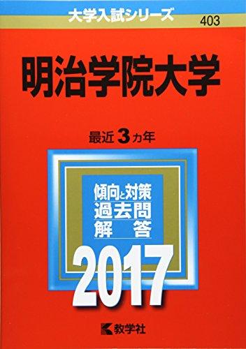 明治学院大学 (2017年版大学入試シリーズ)