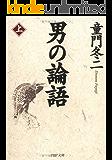 男の論語(上) (PHP文庫)