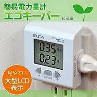 コンセントにつなぐだけで、節約の目安に! ELPA(エルパ) 簡易電力量計エコキーパー EC-05EB 1654300