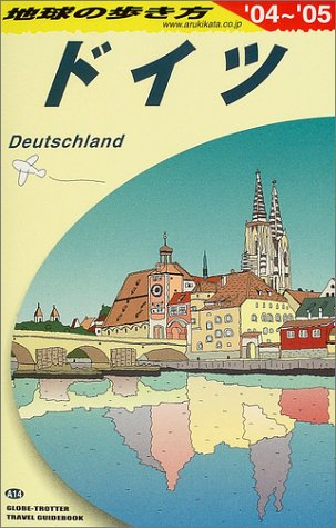 ドイツ〈2004~2005年版〉 (地球の歩き方)の詳細を見る
