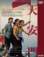 天安門 [DVD]