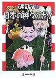 大雑学〈11〉日本の神々のナゾ (大雑学 (11))