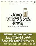 Javaプログラミングの処方箋 (Programmer's foundations)