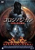 コロシノジカン [DVD]