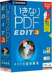いきなりPDF EDIT 3 (説明扉付厚型スリムパッケージ)