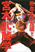 熱血!!決定版!!宮本武蔵学―時代劇ヒーローの本当の素顔