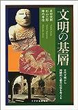 文明の基層: 古代文明から持続的な都市社会を考える