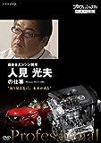 プロフェッショナル 仕事の流儀 自動車エンジン開発 人見光夫の仕事  振り切る先に、未来がある [DVD]