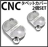 MADMAX グロム(MSX125) CNC タペットカバー(2個SET)シルバー【MADMAX】(バイク用品/バイクパーツ)