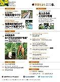 野菜だより 2016年9月号 [雑誌] 画像