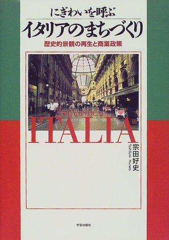 にぎわいを呼ぶイタリアのまちづくり―歴史的景観の再生と商業政策の詳細を見る