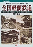 全国軽便鉄道 JTBキャンブックス