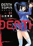 DEATHTOPIA(1) (イブニングKC)
