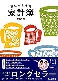 羽仁もと子案家計簿 2019年版 カバー付き 婦人之友社