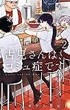 古見さんは、コミュ症です。(2) (少年サンデーコミックス)
