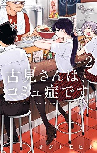 古見さんは、コミュ症です。(2) (少年サンデーコミックス)の詳細を見る