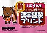 新漢字習熟プリント―子どもにやさしい手コキプリント (小学3年生)