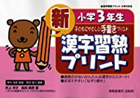 新漢字習熟プリント―子どもにやさしい手書きプリント (小学3年生)