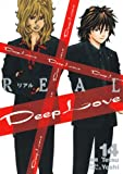 Deep Love [REAL](14) (ヤンマガKCスペシャル)