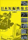 日本短編映像史――文化映画・教育映画・産業映画