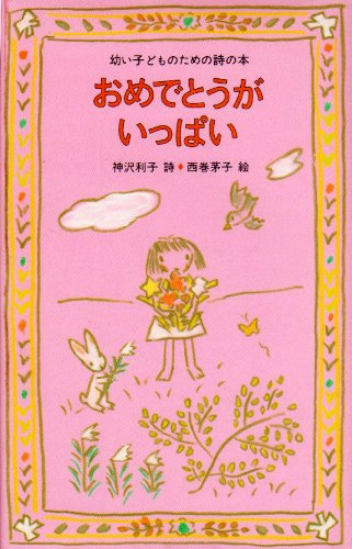 おめでとうが いっぱい (幼い子どものための詩の本)