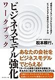 ビジネスモデル強化 ワークブック