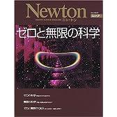 ゼロと無限の科学 (ニュートンムック)