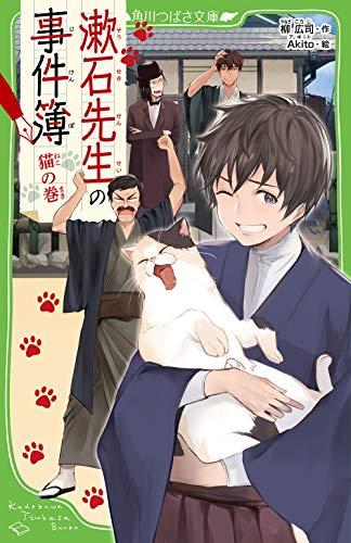 漱石先生の事件簿 猫の巻 (角川つばさ文庫)