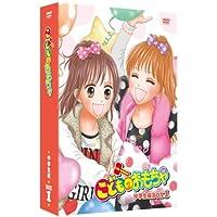 「こどものおもちゃ」 DVD-BOX 中学生編BOX1
