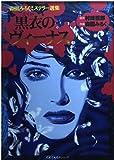 黒衣のヴィーナス―森園みるくミステリー選集 / 村崎 百郎 のシリーズ情報を見る