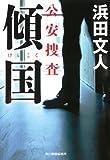 傾国 公安捜査 (ハルキ文庫)