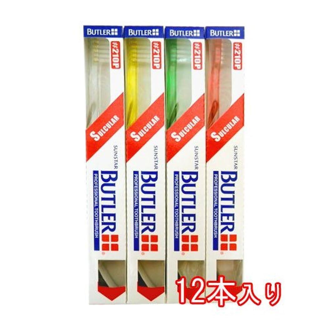 ゴミ箱を空にする社交的結紮バトラー 歯ブラシ 12本入 (#210P)