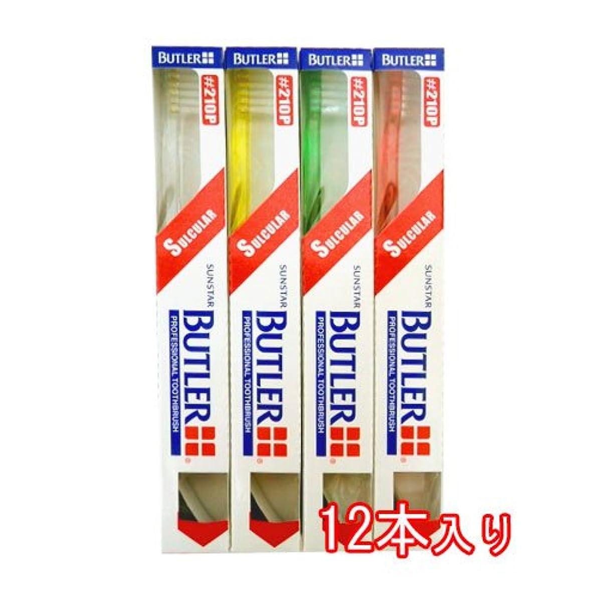 耐えられないバックグラウンド混沌バトラー 歯ブラシ 12本入 (#210P)