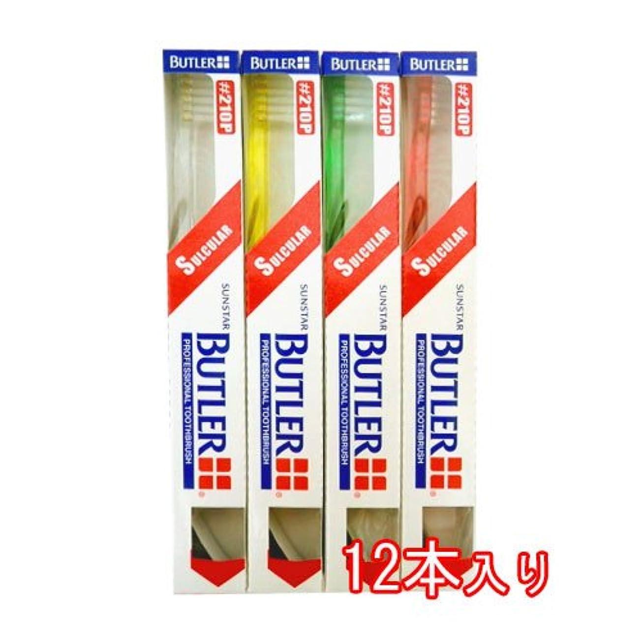 宣言ホスト説教バトラー 歯ブラシ 12本入 (#210P)