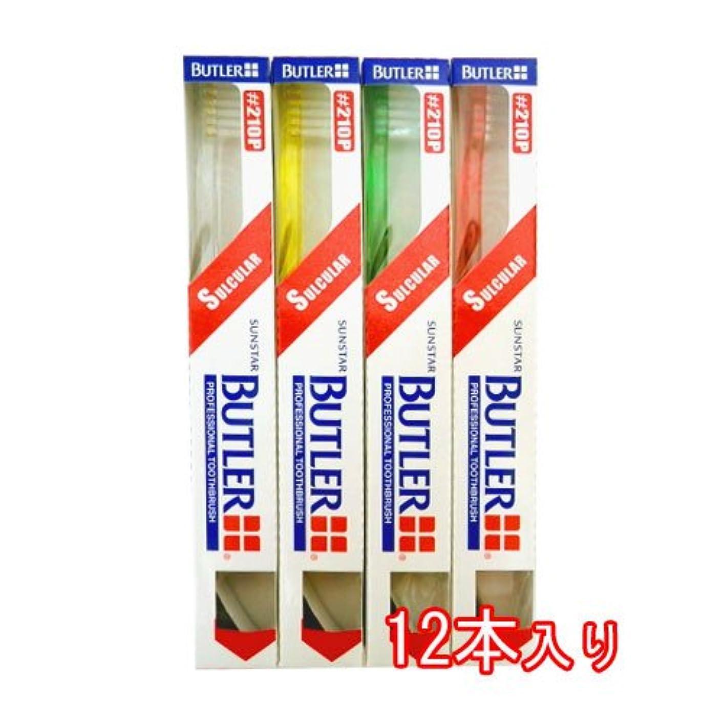 ベリ規制創始者バトラー 歯ブラシ 12本入 (#210P)