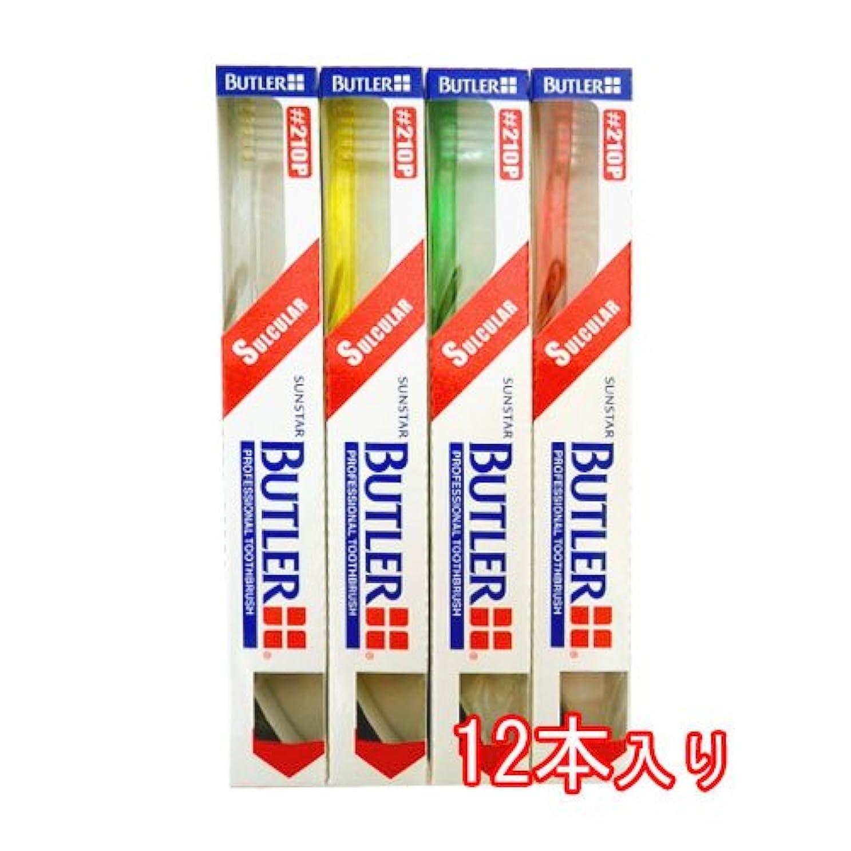 折り目経験的貧しいバトラー 歯ブラシ 12本入 (#210P)