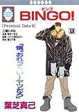 BINGO! (9) (冬水社・いち好きコミックス)
