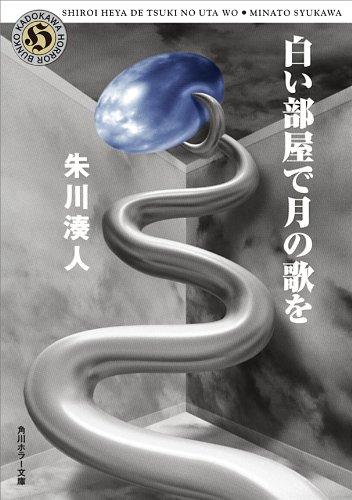 白い部屋で月の歌を (角川ホラー文庫)の詳細を見る