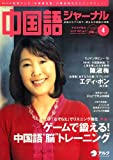 中国語ジャーナル 2007年 04月号 [雑誌]