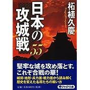 日本の攻城戦55 (PHP文庫)