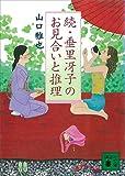 続・垂里冴子のお見合いと推理 垂里冴子シリーズ (講談社文庫)