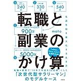 転職と副業のかけ算 生涯年収を最大化する生き方 (SPA!BOOKS)