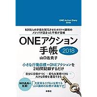 ONEアクション手帳2018