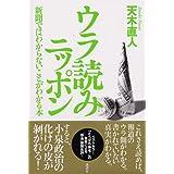 ウラ読みニッポン―新聞ではわからないことがわかる本