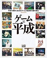 ゲームと平成 (カドカワゲームムック)