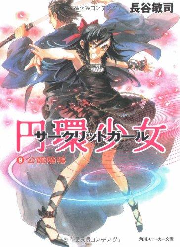 円環少女  (9)公館陥落 (角川スニーカー文庫)の詳細を見る