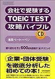 会社で受験する TOEIC TEST攻略バイブル(CD付)